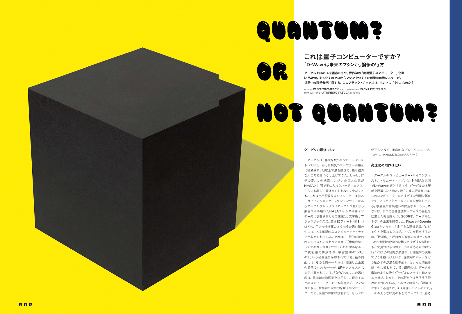 WIRED_VOL.14_D-Wave