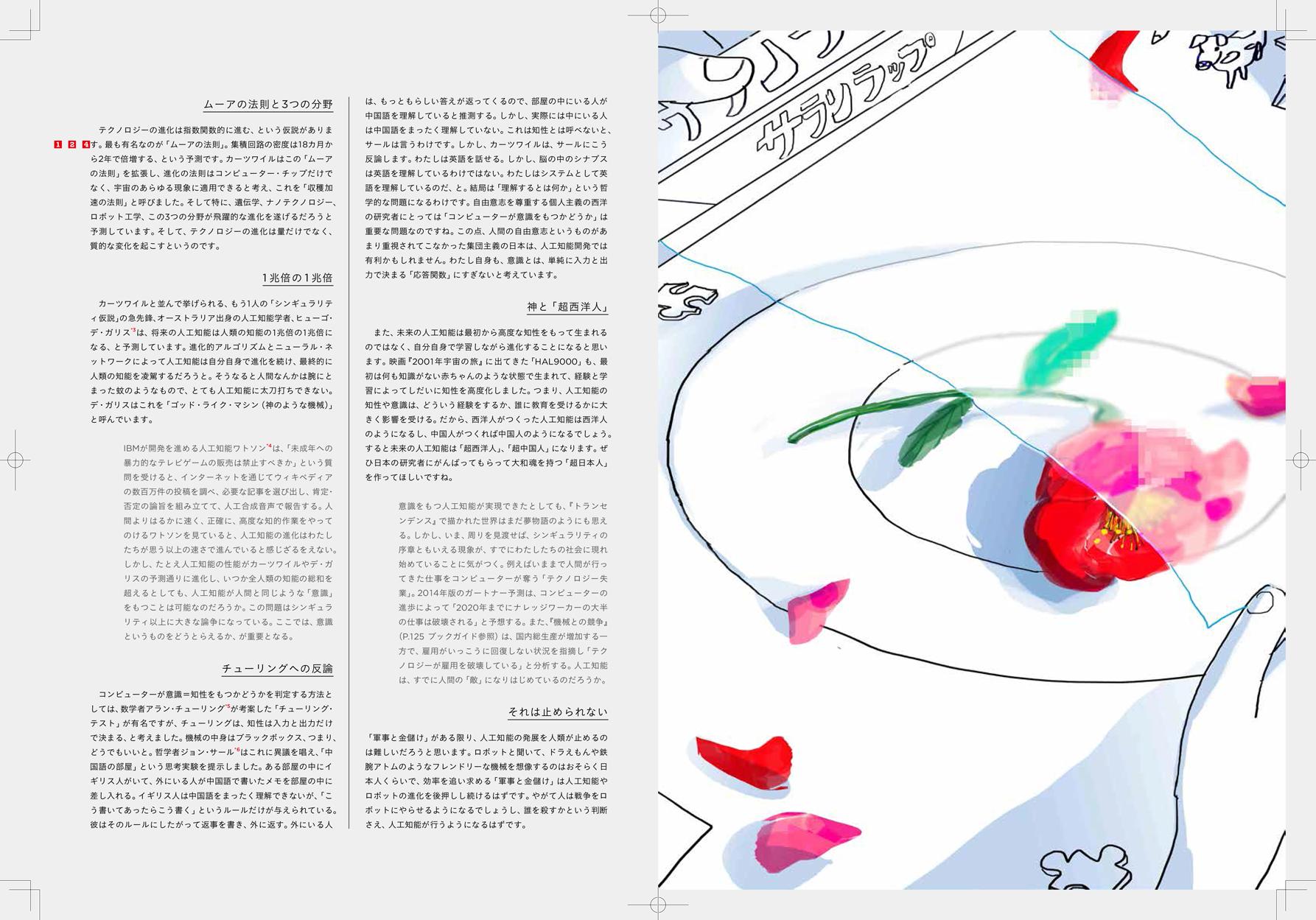 トランセンデンス_Vol12-2