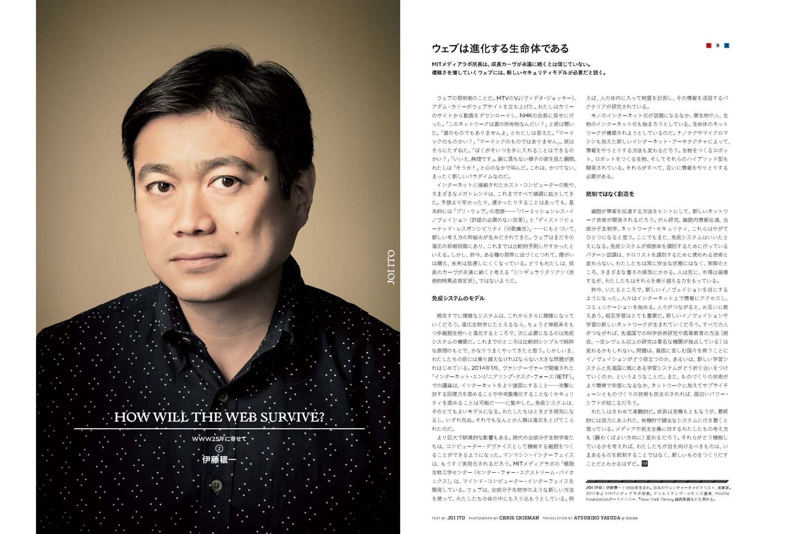 WIRED_VOL.14_Joi_Ito