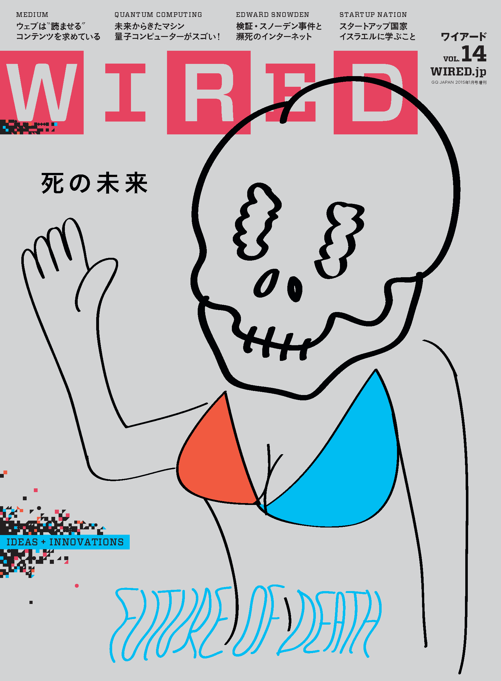 WIRED_VOL.14_cover