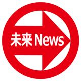 未来ニュース